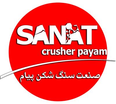 شرکت صنعت سنگ شکن | Sanat Crusher
